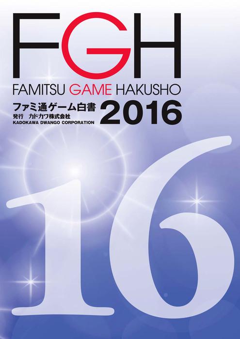 ファミ通ゲーム白書2016-電子書籍-拡大画像