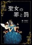聖女の罪と罰-電子書籍