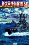 新太平洋海戦1950 昭和25年夏の開戦-電子書籍