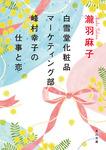 白雪堂化粧品マーケティング部峰村幸子の仕事と恋-電子書籍