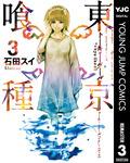 東京喰種トーキョーグール リマスター版 3-電子書籍
