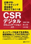 CSRデジタルコミュニケーション入門-電子書籍