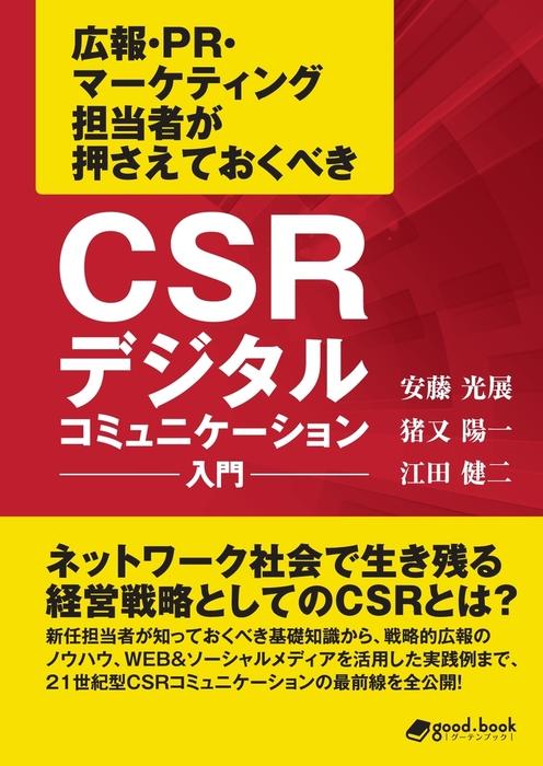 CSRデジタルコミュニケーション入門拡大写真