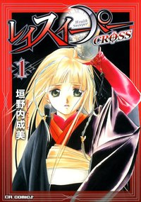 レイスイーパーCROSS 1-電子書籍