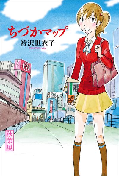 ちづかマップ-電子書籍