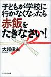 子どもが学校に行かなくなったら赤飯をたきなさい!-電子書籍
