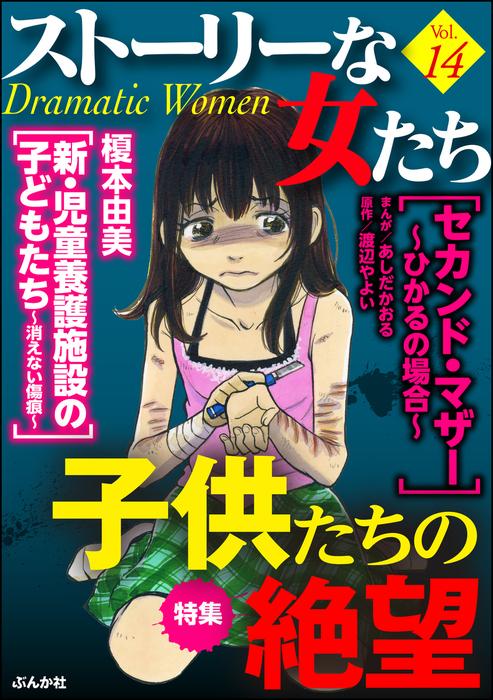 ストーリーな女たち子供たちの絶望 Vol.14拡大写真