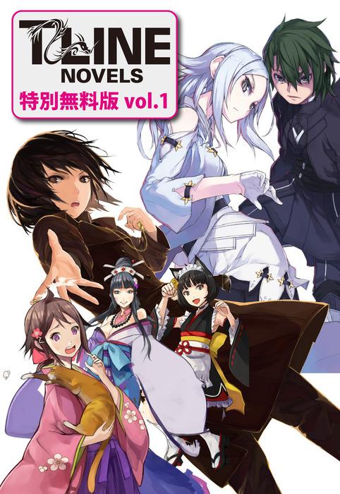 T-LINEノベルス特別無料版vol.1拡大写真