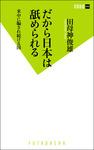 だから日本は舐められる-電子書籍