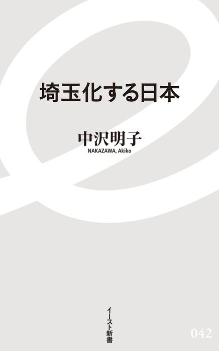 埼玉化する日本拡大写真