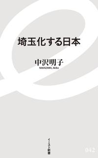 埼玉化する日本-電子書籍