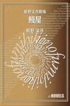 飯野文彦劇場 鰻屋-電子書籍