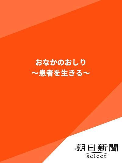 おなかのおしり ~患者を生きる~-電子書籍