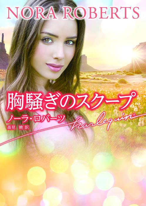 胸騒ぎのスクープ【ハーレクイン文庫版】-電子書籍-拡大画像