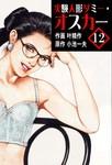 実験人形ダミー・オスカー 12-電子書籍