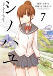 シノハユ 7巻-電子書籍