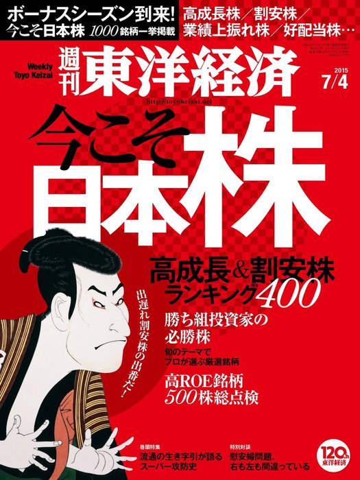 週刊東洋経済 2015年7月4日号-電子書籍-拡大画像