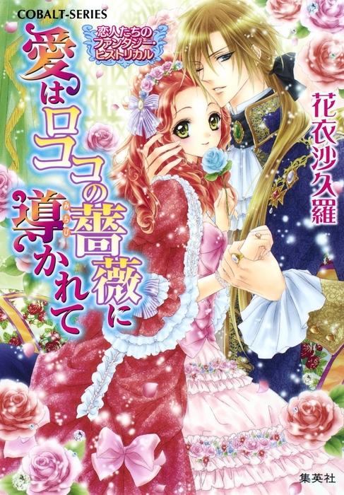 恋人たちのファンタジー・ヒストリカル 愛はロココの薔薇に導かれて拡大写真