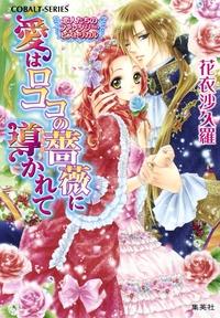 恋人たちのファンタジー・ヒストリカル 愛はロココの薔薇に導かれて