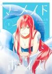 マーメイド・ボーイズ(1)-電子書籍