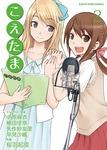 こえたま(2)-電子書籍