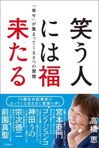 笑う人には福来たる 「幸せ」が集まってくる5つの習慣-電子書籍