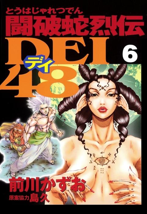 闘破蛇烈伝DEI48(6)-電子書籍-拡大画像