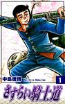 さすらい騎士道(1)-電子書籍