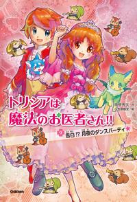 告白!?月夜のダンスパーティ☆-電子書籍