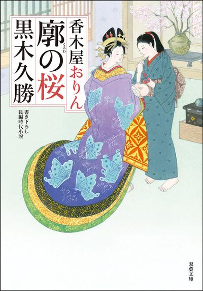 香木屋おりん : 2 廓の桜-電子書籍