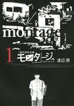 三億円事件奇譚 モンタージュ(1)-電子書籍