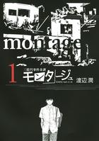 三億円事件奇譚 モンタージュ(ヤングマガジン)
