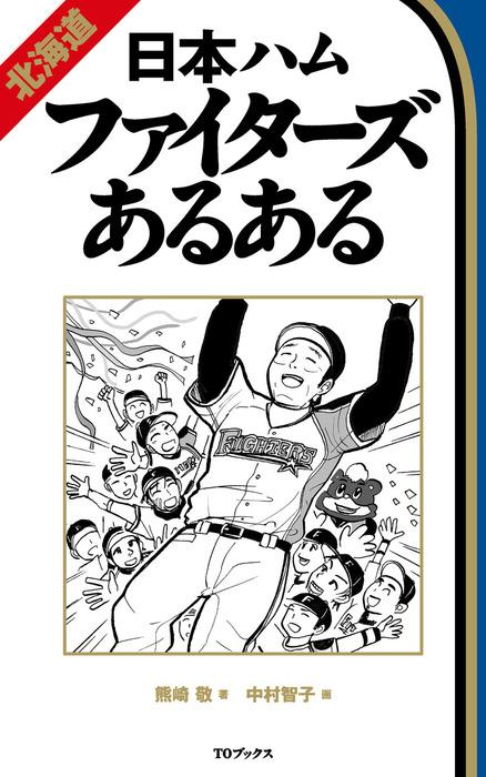 北海道日本ハムファイターズあるある-電子書籍-拡大画像