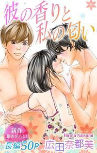 Love Silky 彼の香りと私の匂い story02-電子書籍