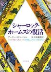 シャーロック・ホームズの復活-電子書籍