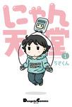 にゃん天堂(1)-電子書籍