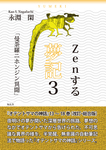 Zenする 夢記3「曼荼羅ニホンジン異聞」――オテントサマの神話第13~18巻(改訂・総合版)-電子書籍