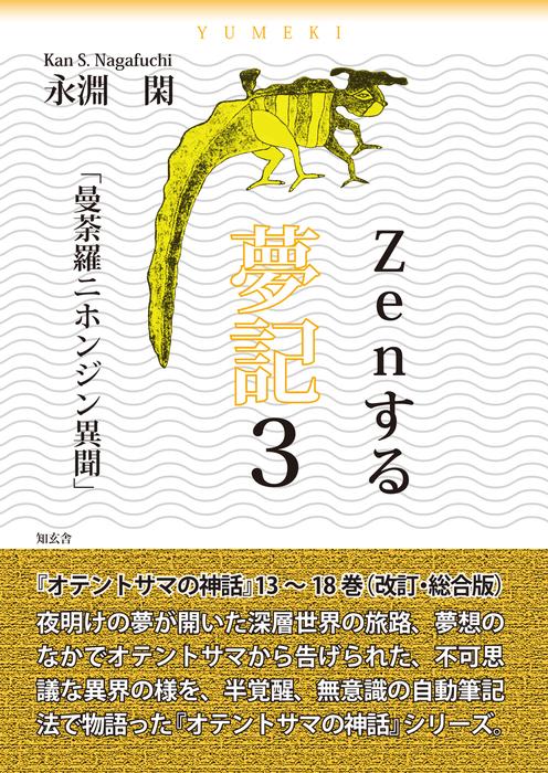 Zenする 夢記3「曼荼羅ニホンジン異聞」――オテントサマの神話第13~18巻(改訂・総合版)拡大写真