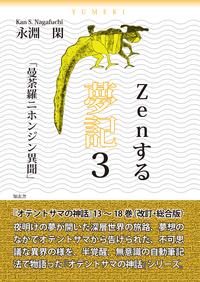 Zenする 夢記3「曼荼羅ニホンジン異聞」――オテントサマの神話第13~18巻(改訂・総合版)