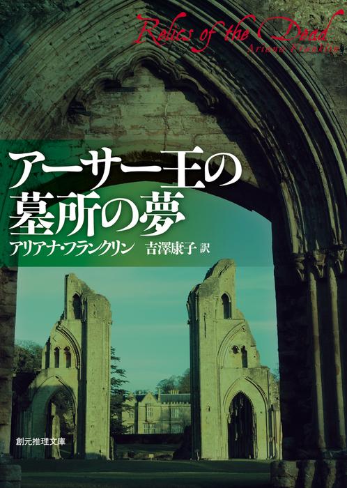 アーサー王の墓所の夢拡大写真