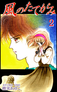 風のたてがみ(2)-電子書籍