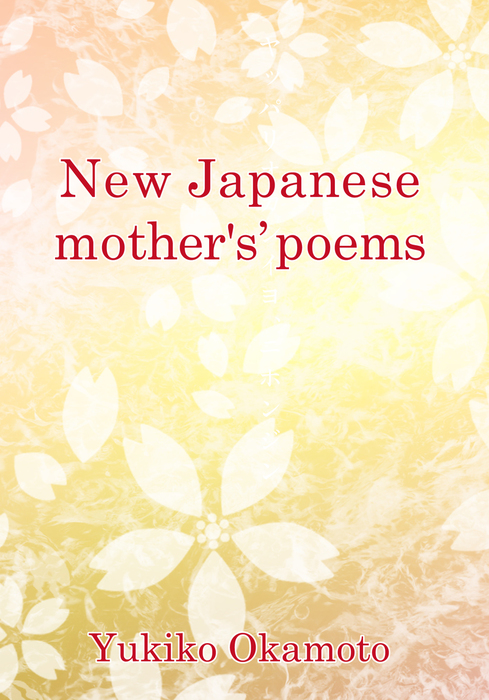 New Japanese mother's poems-電子書籍-拡大画像