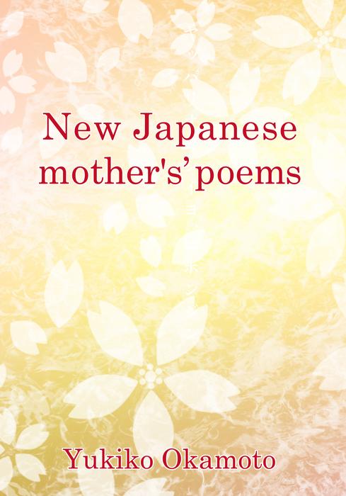 New Japanese mother's poems拡大写真