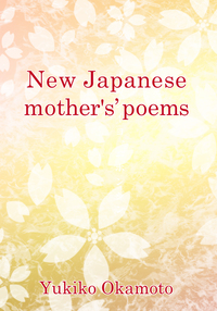 New Japanese mother's poems-電子書籍