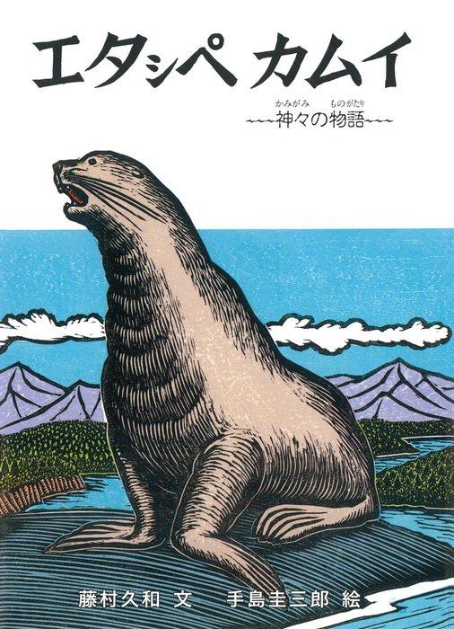 エタシペカムイ-電子書籍-拡大画像