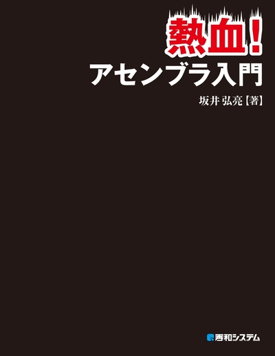 熱血! アセンブラ入門-電子書籍