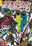図書館革命 図書館戦争シリーズ(4)-電子書籍