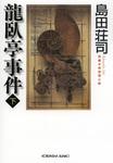 龍臥亭事件(下)-電子書籍