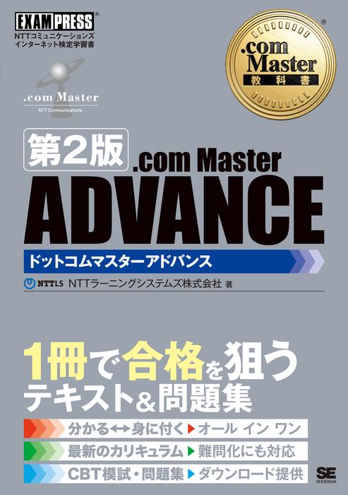 .com Master教科書 .com Master ADVANCE 第2版拡大写真