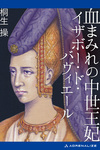 血まみれの中世王妃 イザボー・ド・バヴィエール-電子書籍